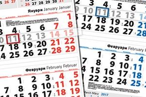 Работни календари 2017