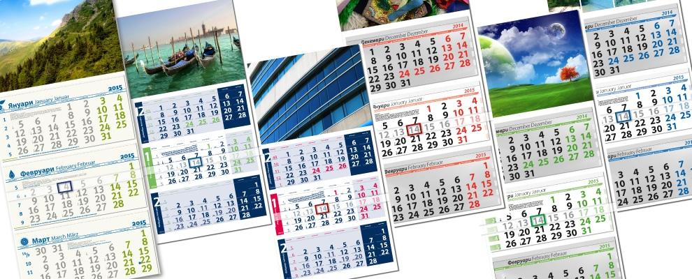 Стенни работни календари за 2015 от Булгед