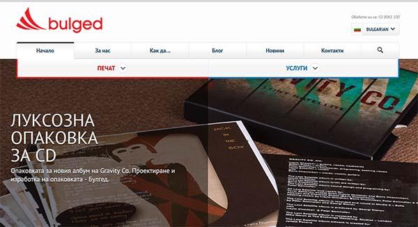 Новият сайт на Булгед