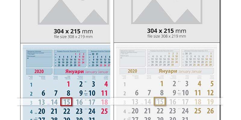 Стенни работни календари Квадрат Бизнес за 2020