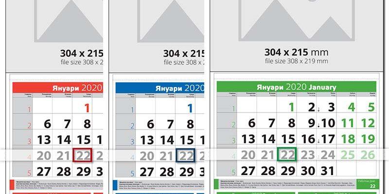 Стенни работни календари Квадрат Стил за 2020
