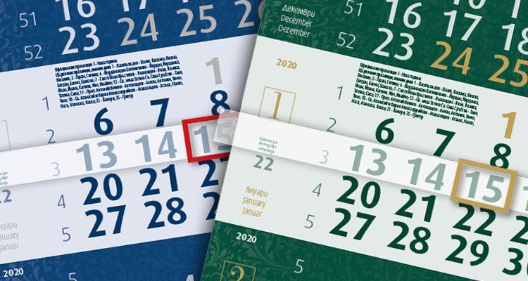 Стенни работни календари Лукс за 2020