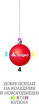 Весели празници от Булгед.