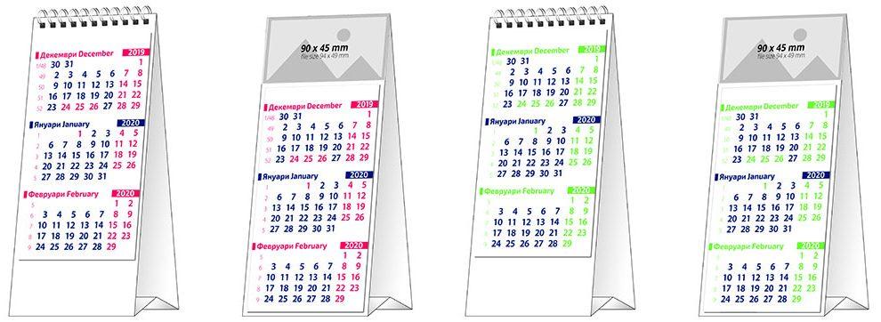 Работни календари пирамидки