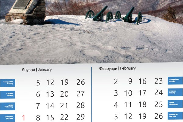 Индивидуални многолистови календари за 2015 от Булгед